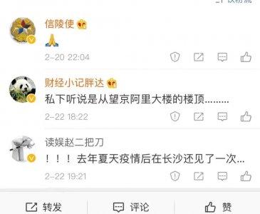 网传截图称阿里大文娱公关总监张威或跳楼自杀