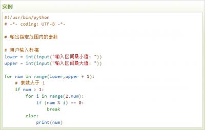 云计算开发:Python练习实例-求100之内的素数
