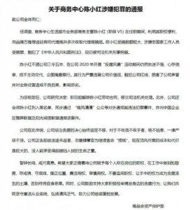 唯品会:唯品会商务中心陈小红因涉嫌受贿被刑事拘留