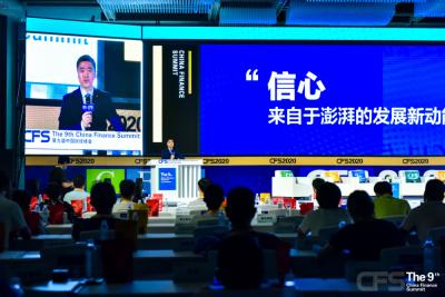 中国财经峰会十年特别活动将于2021年7月上海举行