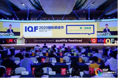 2021国际质造节暨全球消费领导力峰会6月北京举行
