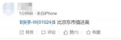 雷军、刘强东中枪:快手市值偏高 机构提示短炒风险