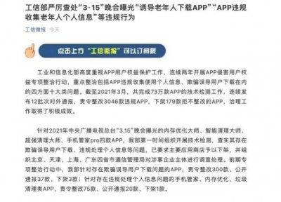 """央视3・15晚会曝光""""诱导老年人下载APP""""等被严厉查处"""