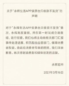 永辉生活APP卖茅台只收款不发货:永辉超市彻查