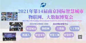 2021南京国际人工智能产品展览会-2021年12月8日