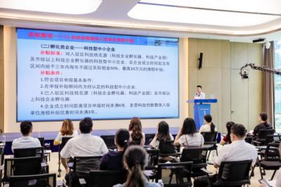 惠企锦囊| 宝安科技创新局举办科技政策解读会送企业福利