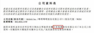 哔哩哔哩B站公布招股书名字写错 被指抄作业百度