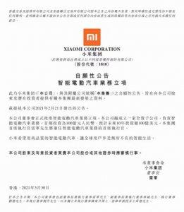 小米造车:小米集团开启智能电动汽车业务 雷军亲自带队