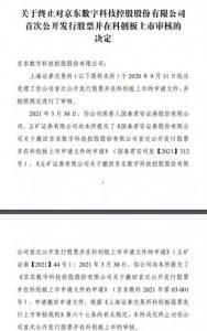 上交所科创板上市委终止对京东数科科创板上市审核