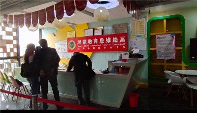 """郑州一教育机构使用""""鸿蒙""""商标近十年面临撤销,持有人质疑"""