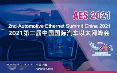AES 2021第二届中国国际汽车以太网峰会将于5月在上海召开