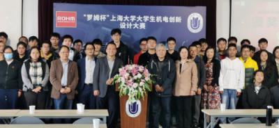 2020-2021年度罗姆杯上海大学大学生机电创新设计大赛圆满落幕