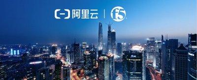 F5携手阿里云 以定制化混合云解决方案满足企业多云应用需求