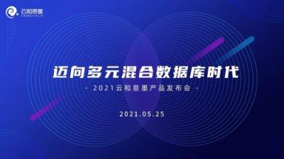 5月25日云和恩墨线上产品发布会 携手客户迈向多元混合数据库时代