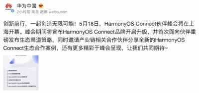与伙伴携手共赢 HarmonyOS Connect伙伴峰会将落地上海