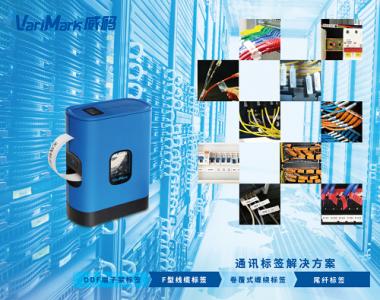 VariMark威码无线标签机GT3000,通讯机房线缆管理首选方案