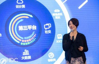 IDC: 一切才刚刚开始――产业求变,科创未来