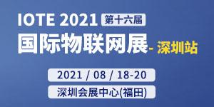 深圳物联网展-IOTE 国际物联网展-2021年8月18日
