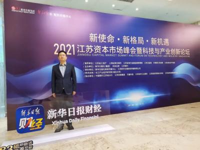 江苏资本市场峰会暨科技与产业创新论坛举办 同城票据网获技术奖