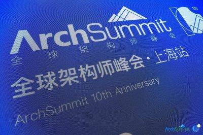 信也科技架构师出席ArchSummit峰会 分享架构思维新模式