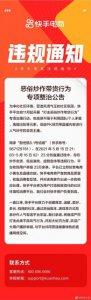 网红殷世航涉及炒作卖货、低俗表演等违规行为被封禁