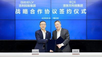 BOE(京东方)与吉利控股集团签订战略合作协议