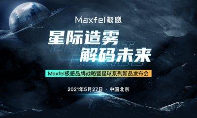 Maxfel极感发布星球系列新品:多项技术突破 引领行业新趋势