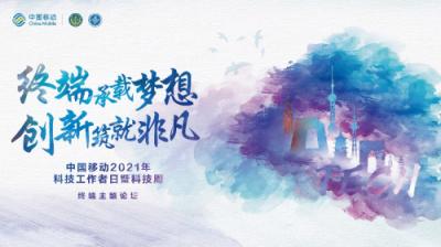 终端承载梦想创新筑就非凡 中国移动2021年科技周终端分论坛举办