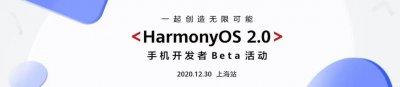 HarmonyOS2.0手机应用开发者Beta活动将落地上海