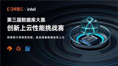 阿里云天池开启第三届数据库性能大赛 40万奖金广邀英才创新上云