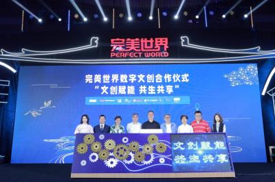 2021完美世界品牌合作会举办 携手多方领跑数字文创新赛道