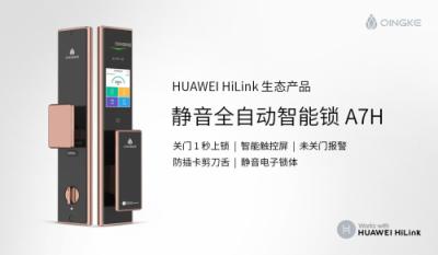 青稞全自动触控屏智能锁A7H通过HUAWEI HiLink认证,正式发售!