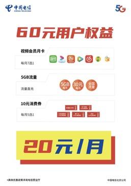 北京电信端午节福利大放送 华为手环、AirTag、蓝牙耳机仅需20元