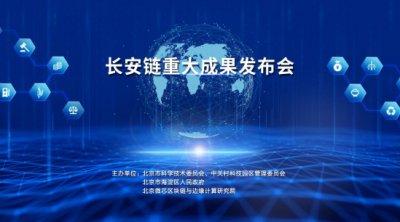 50家中央企业和机构共建长安链协作网络 助力区块链主链建设