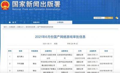 2021年6月中国网络游戏审批信息:86款游戏过审