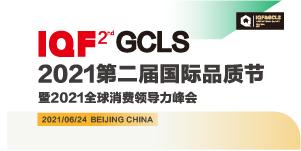 2021国际质造节暨全球消费领导力峰会-6月24日-北京