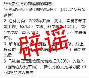 新东方发表声明:未进行座谈 对相关内容并不知情