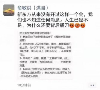 俞敏洪辟谣周末暑假不能上课:新东方从未开过这个会议