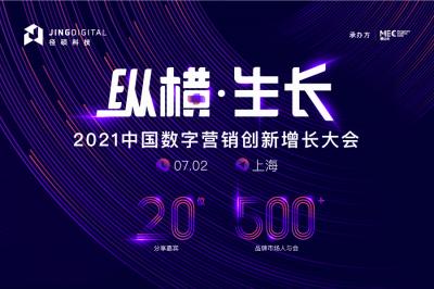 2021中国数字营销创新增长大会开幕在即,亮点抢先看!