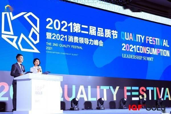 IQF2021品质节暨消费领导力峰会举行 头部品牌共议品质驱动增长