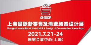 2021上海国际新零售及消费场景设计展-7月-上海