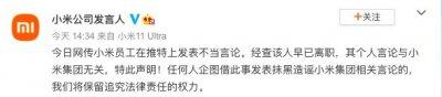 小米员工在推特上发表不当言论 小米称这个员工已经离职