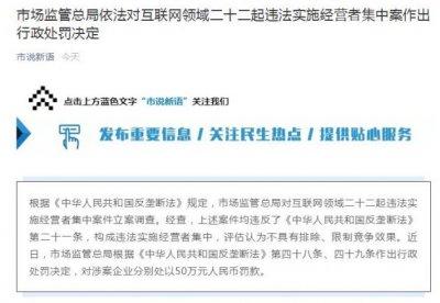 22起违法实施经营者集中案公布 涉及阿里腾讯等公司