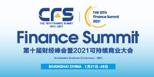 CFS第十届财经峰会-2021年7月27日至28日-上海