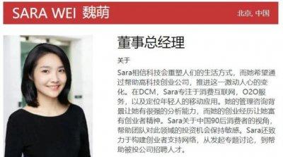 """32岁DCM董事总经理Sara Wei离奇去世牵出""""精神课程"""""""
