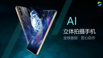 全球首创 匠心巨作:广东未来科技AI立体拍摄手机B02震撼评测