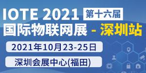 深圳物联网展-IOTE 国际物联网展-2021年10月23日
