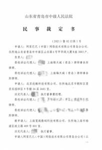 法院要求哔哩哔哩B站删除《玉楼春》相关侵权视频