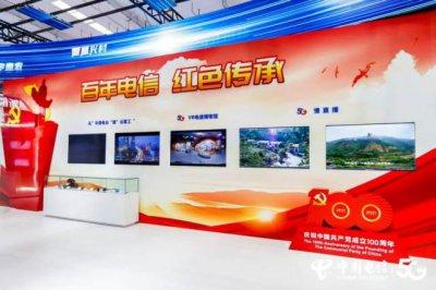 中国电信携多项5G创新成果亮相2021世界5G大会