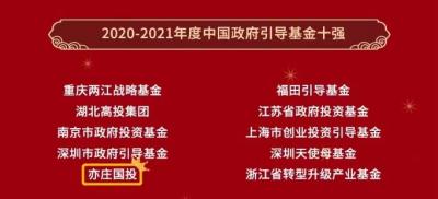"""亦庄国投荣获""""2020-2021年度中国政府引导基金十强"""""""